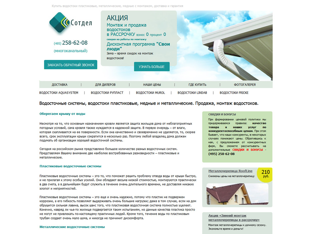 Сайт компании Сотдел (podokonniki-pvh.ru)