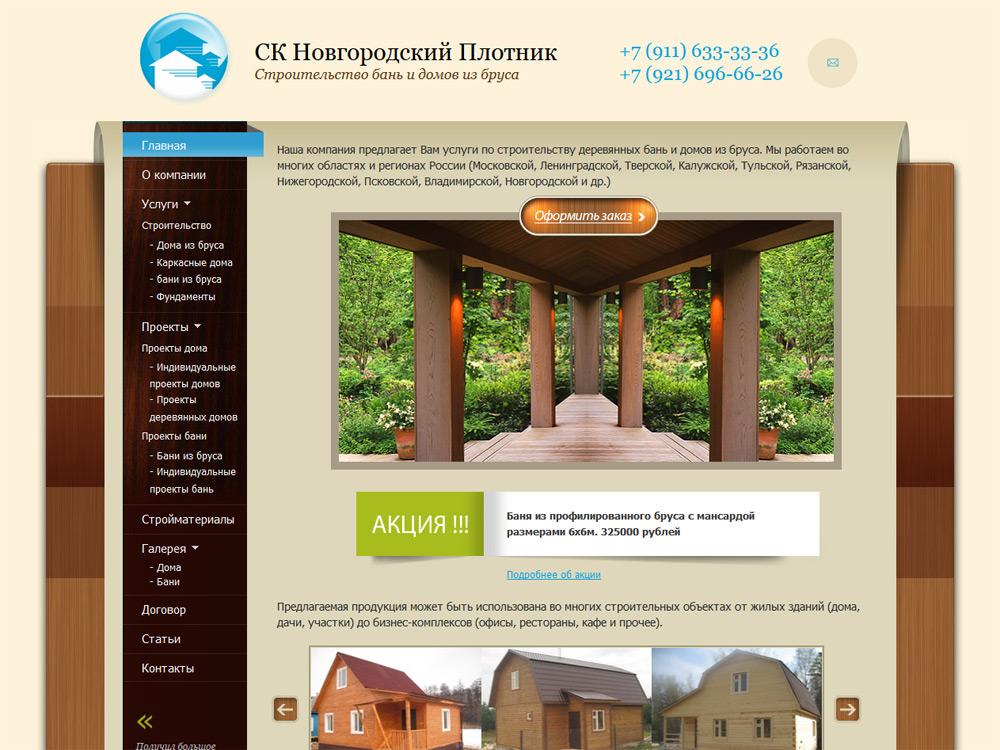 Сайт о строительстве бань и домов из бруса