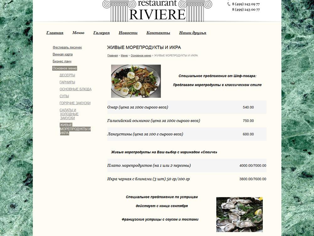 Меню сайта ресторана