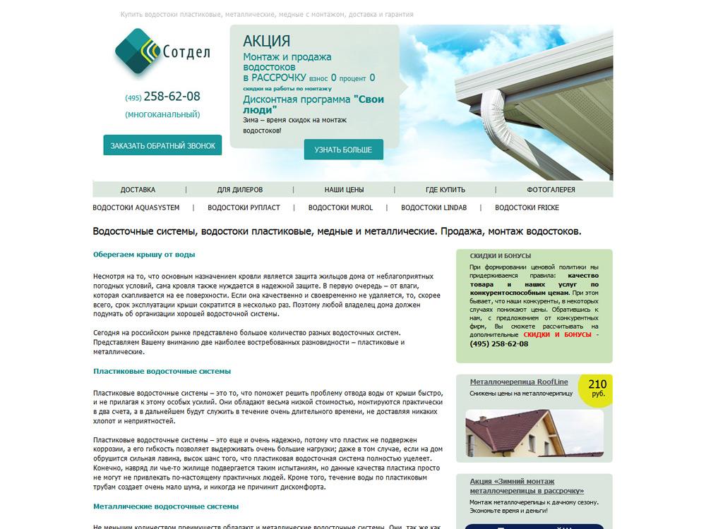 Сайт компании Сотдел (vodostoki-mos.ru)