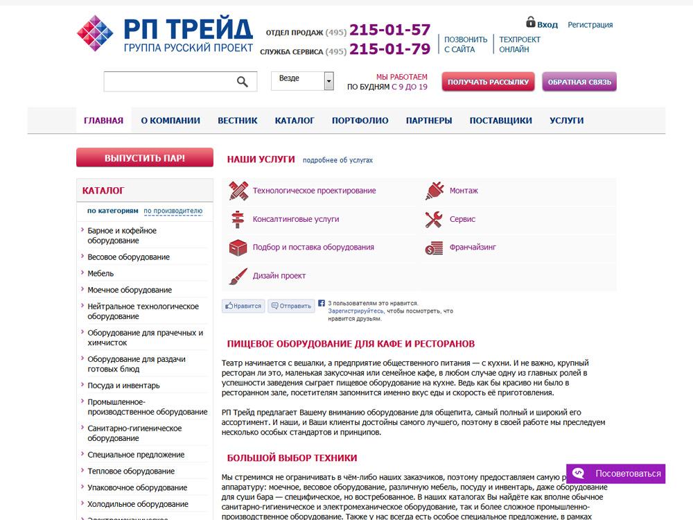 Сайт компании РП Трейд