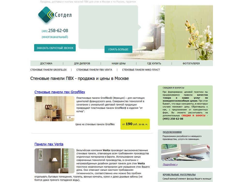 Сайт компании Сотдел (paneli-pvh-moskva.ru)