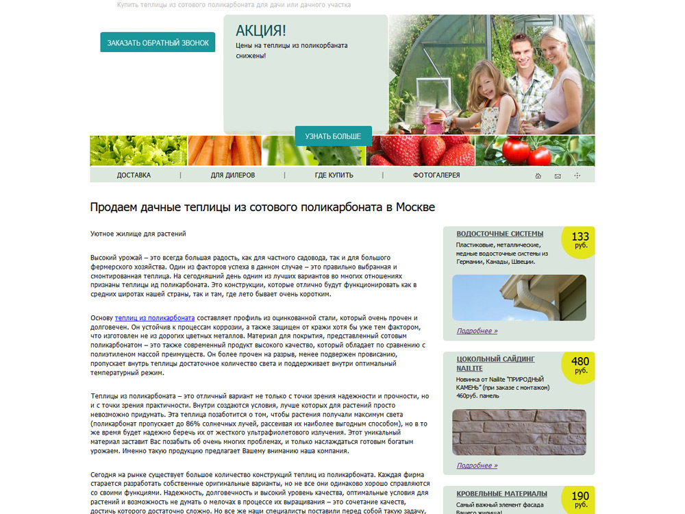 Сайт компании Сотдел (mir-teplici.ru)