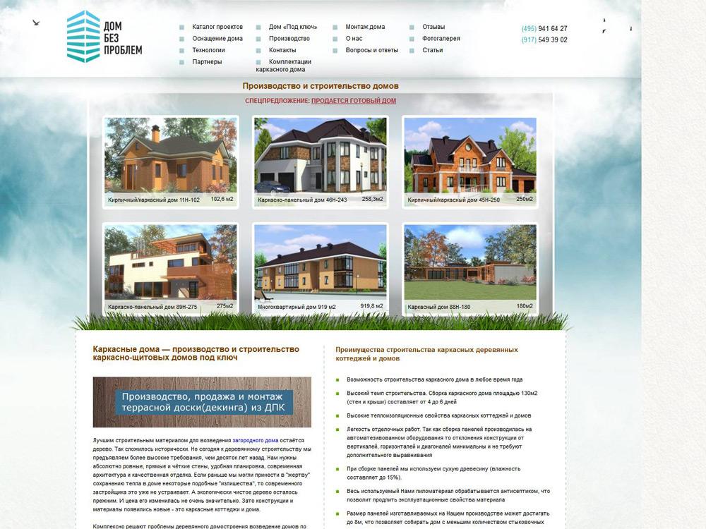 Сайт «Дом Без Проблем»