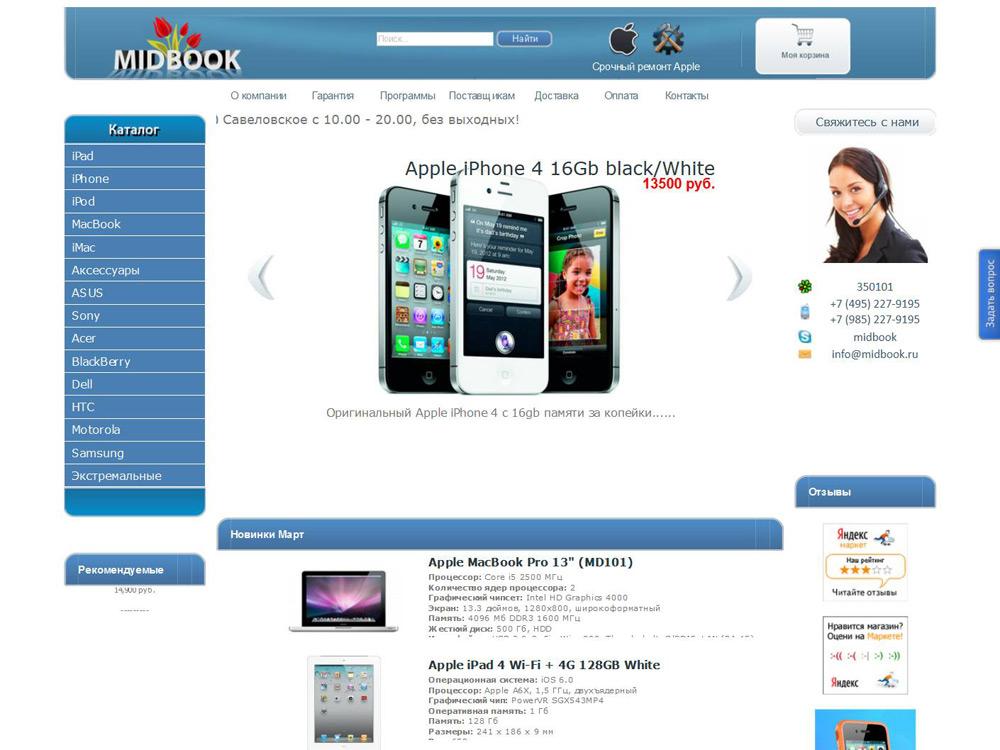 Интернет-магазин мобильной и компьютерной техники