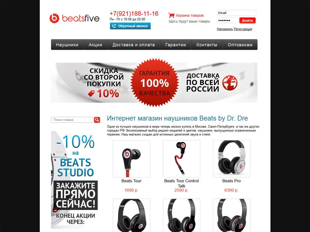 Интернет-магазин брендовых наушников Beats