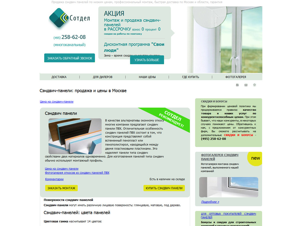 Сайт компании Сотдел (sendvich-paneli-pvh.ru)