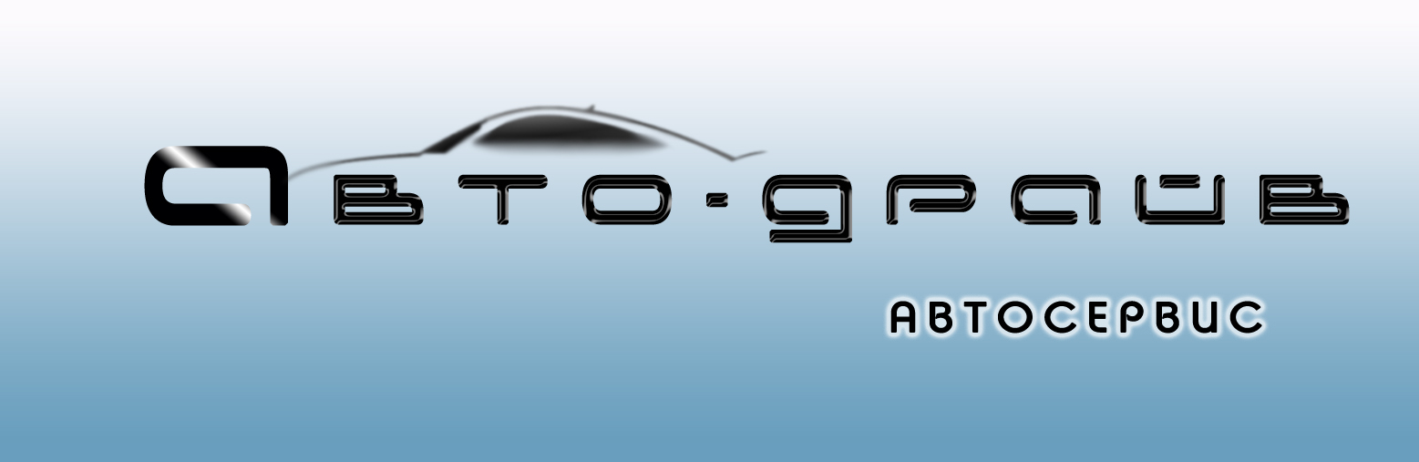 Разработать логотип автосервиса фото f_354513dbd530caf9.jpg