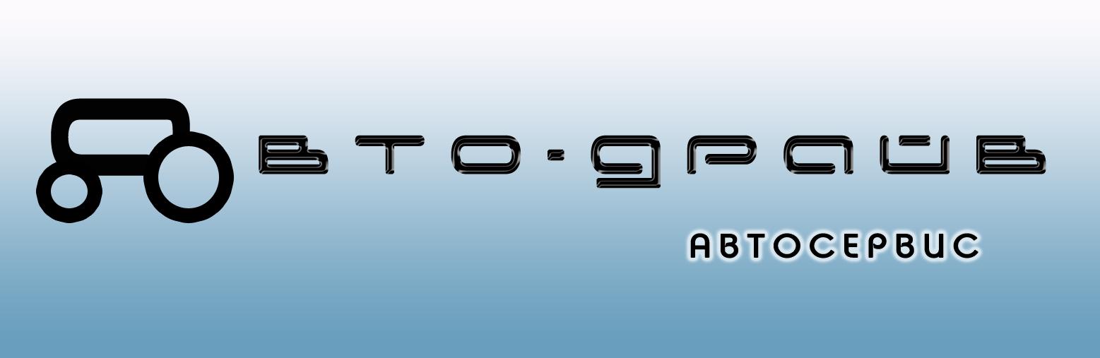 Разработать логотип автосервиса фото f_838513dbd490f12a.jpg