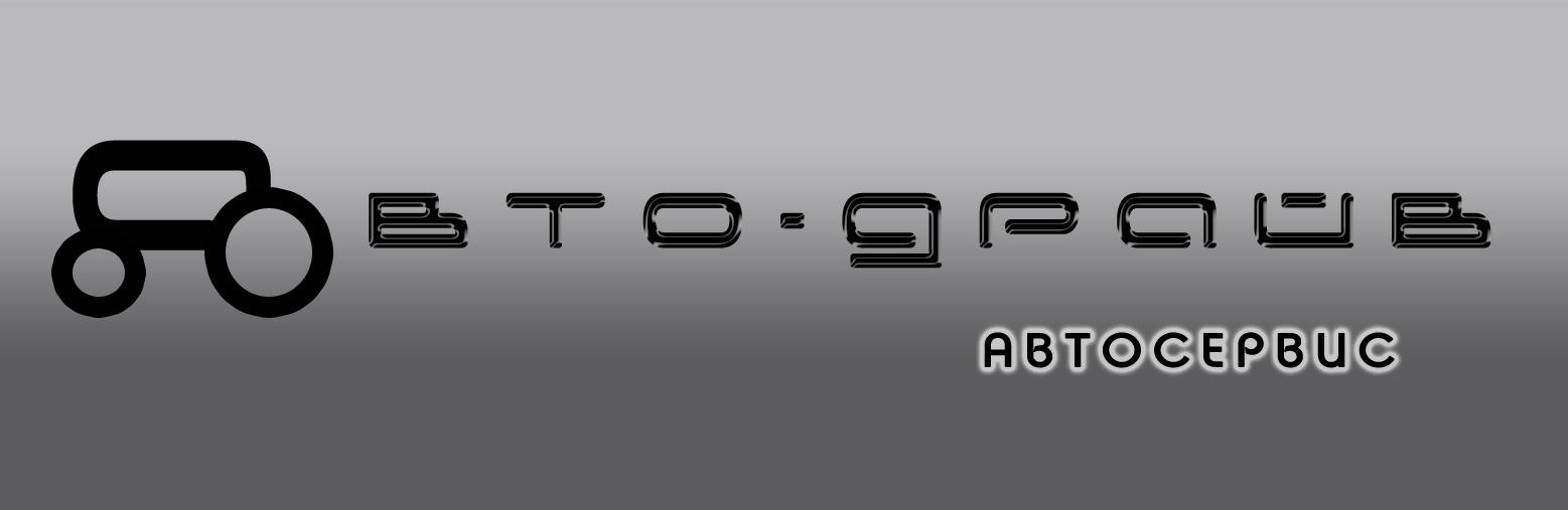 Разработать логотип автосервиса фото f_953513dbd3d78ca9.jpg