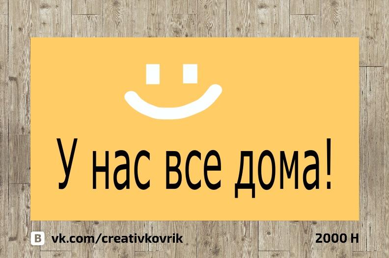 Сделать дизайн приддверного коврика фото f_1615589a148c1877.jpg