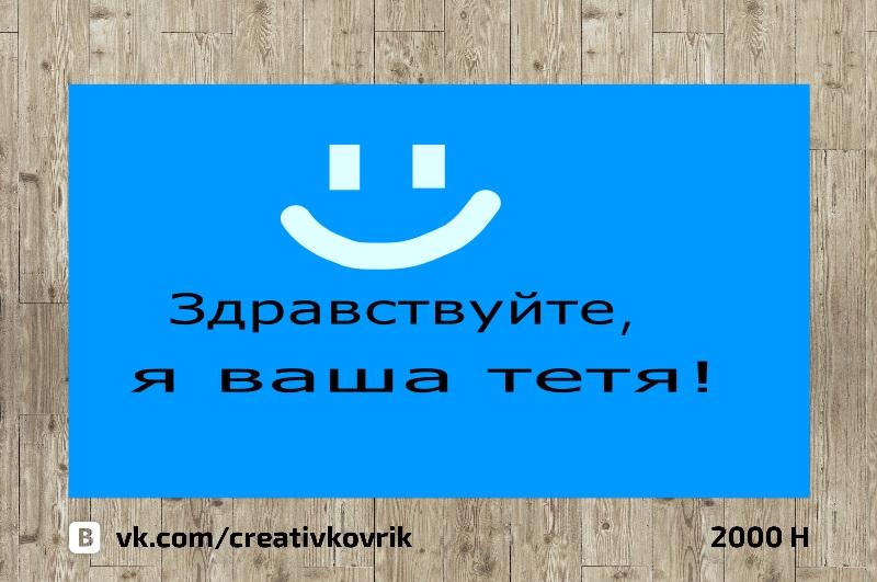 Сделать дизайн приддверного коврика фото f_27855899d96749bc.jpg