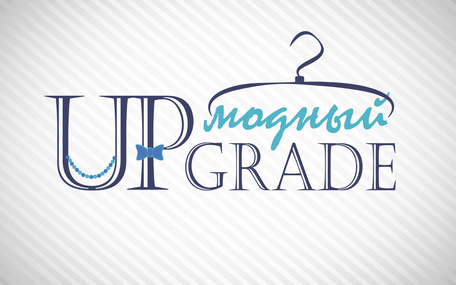 "Логотип интернет магазина ""Модный UPGRADE"" фото f_26259427eb9e4fce.png"