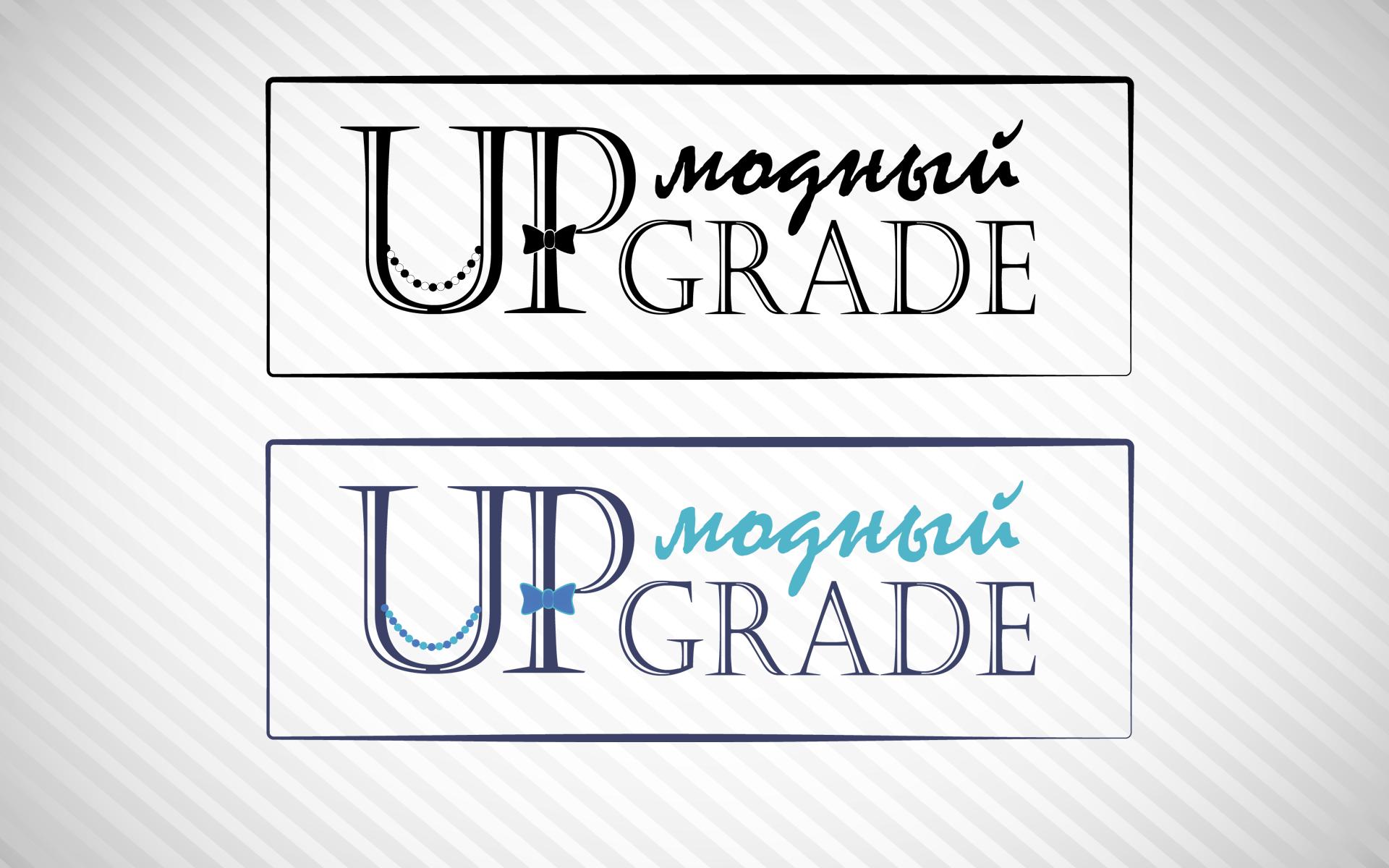 """Логотип интернет магазина """"Модный UPGRADE"""" фото f_36959427ed187ec0.png"""