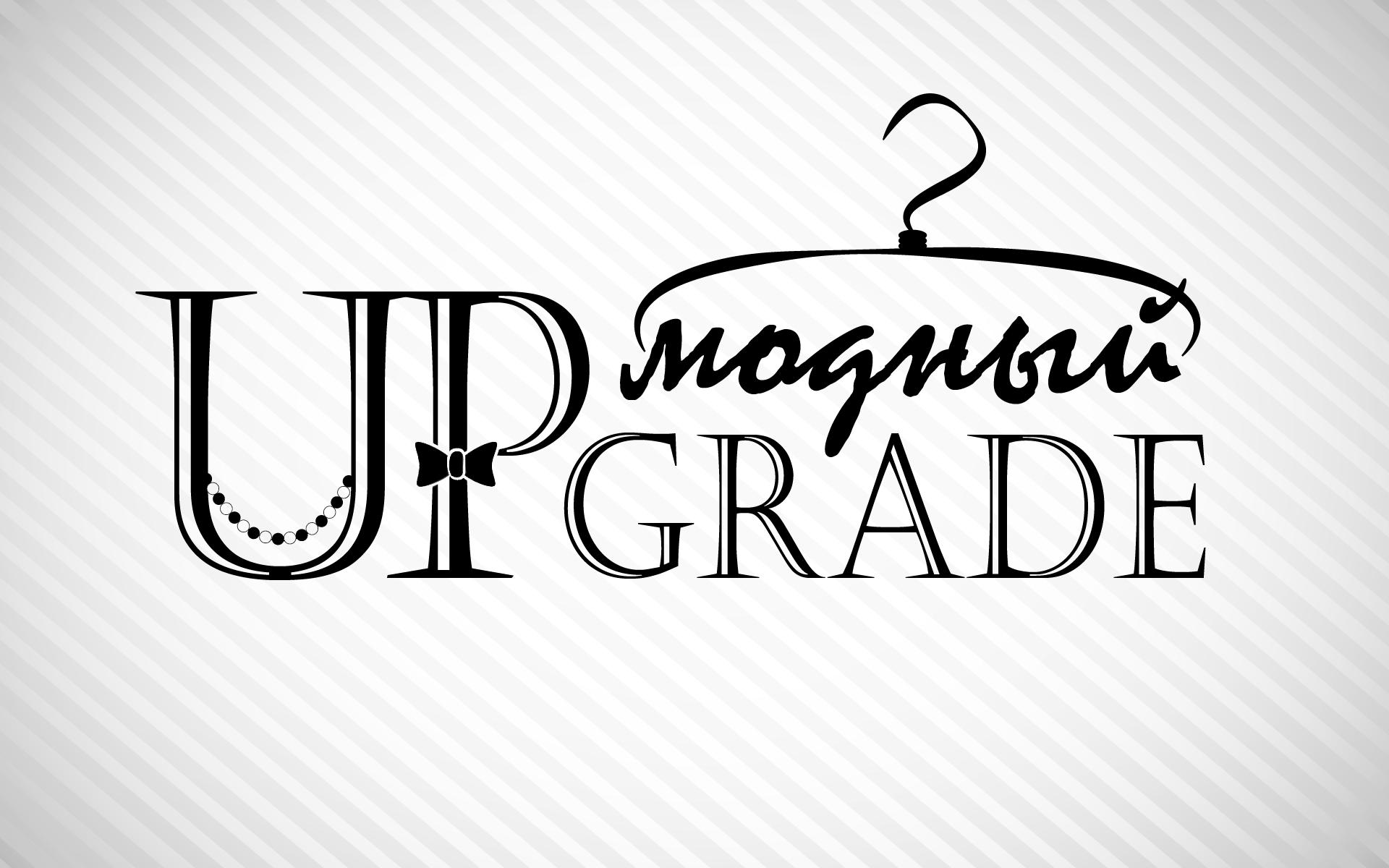 "Логотип интернет магазина ""Модный UPGRADE"" фото f_51759427eb4a8802.png"