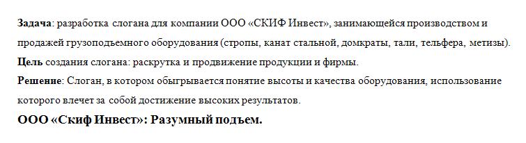 Слоган: грузоподъемное оборудование