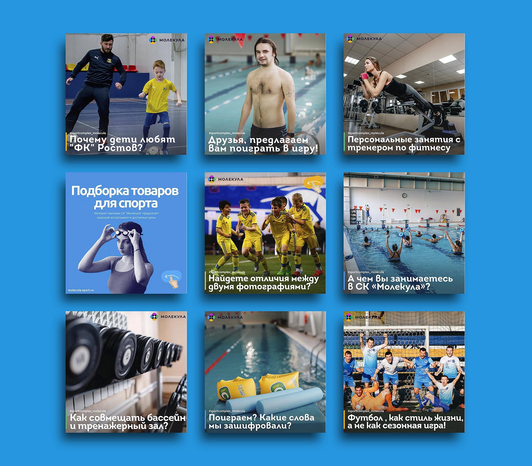 Ведение аккаунта в Instagram - Спортивный Комплекс