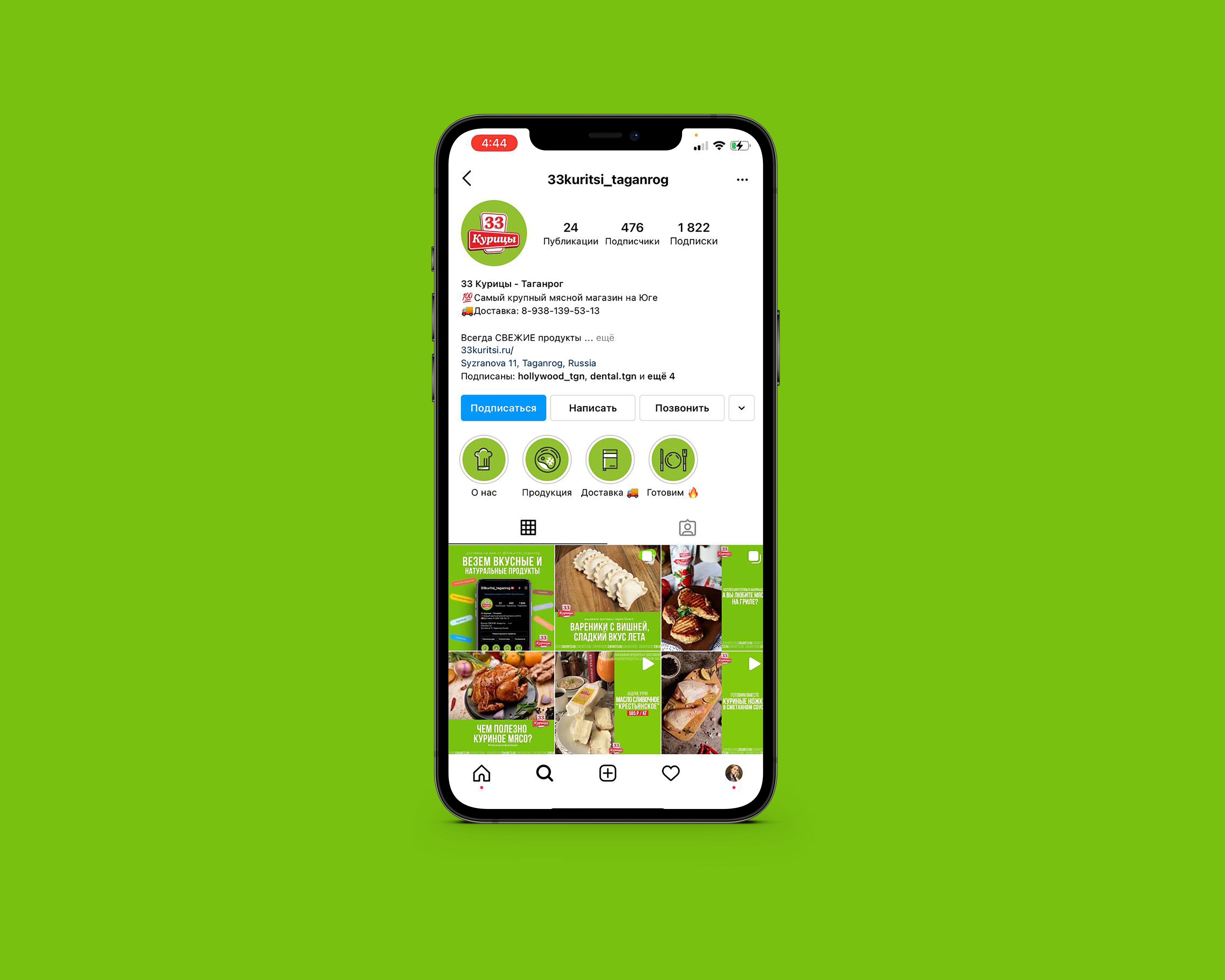 Ведение аккаунта в Instagram - Мясная лавка