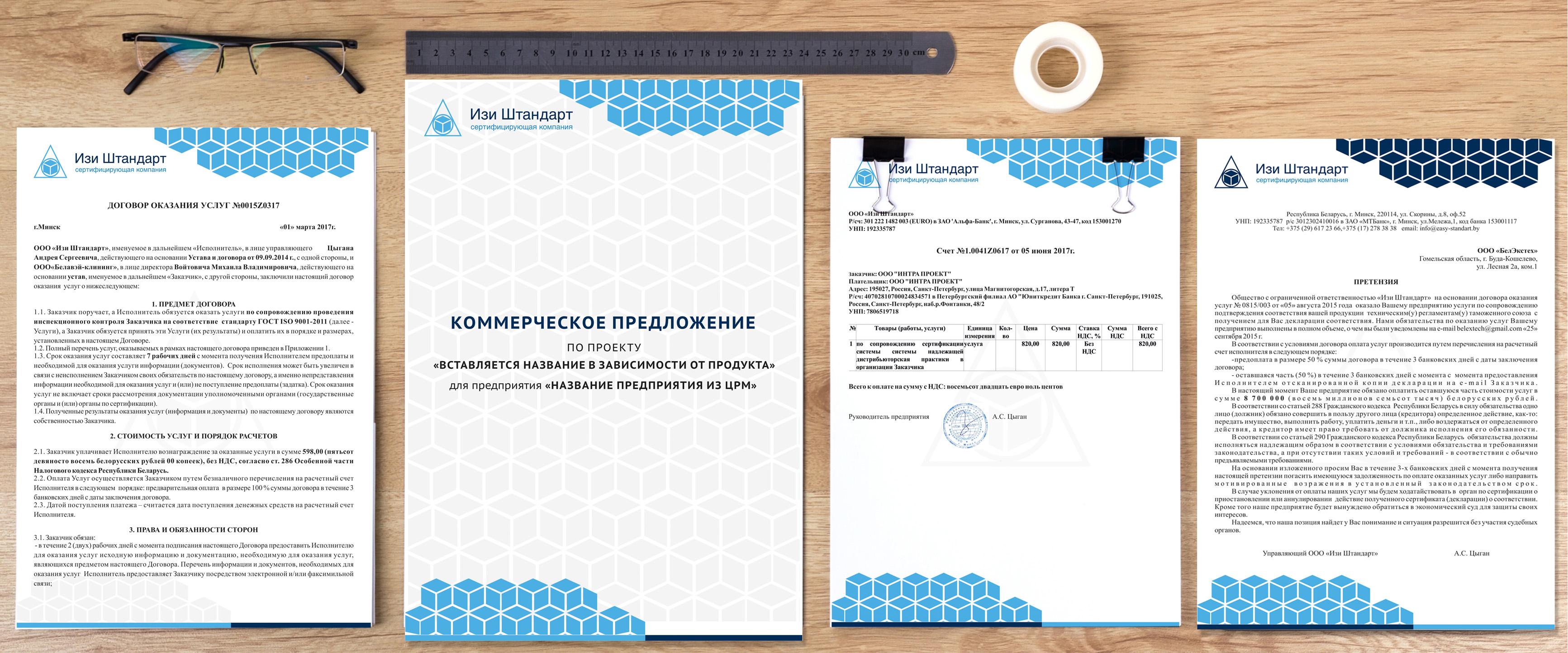 Оформление фирменных документов фото f_012594858cb5ca66.jpg