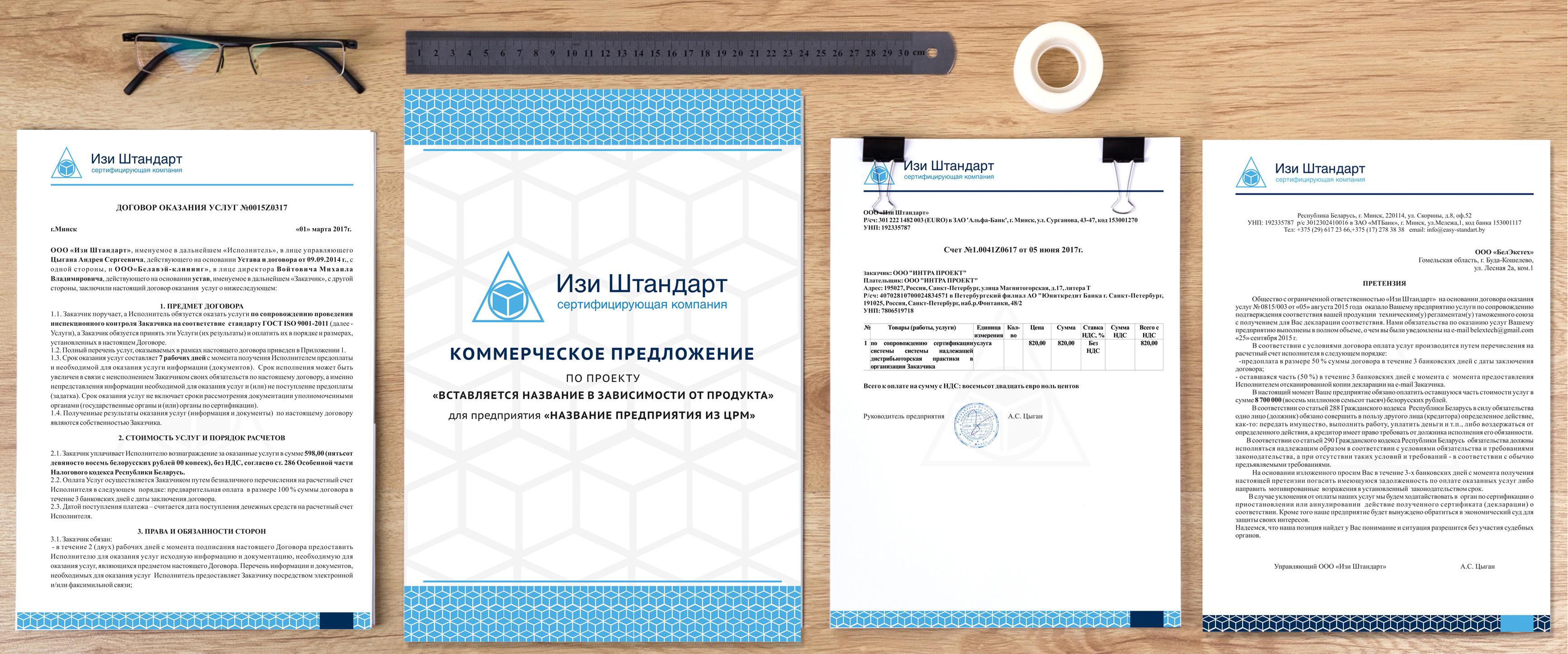 Оформление фирменных документов фото f_13259485a8fc0d30.jpg