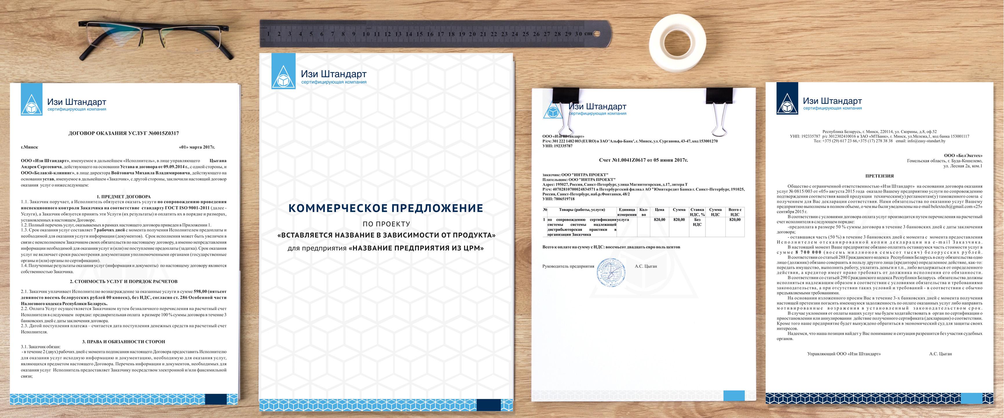 Оформление фирменных документов фото f_829594858c2434f9.jpg