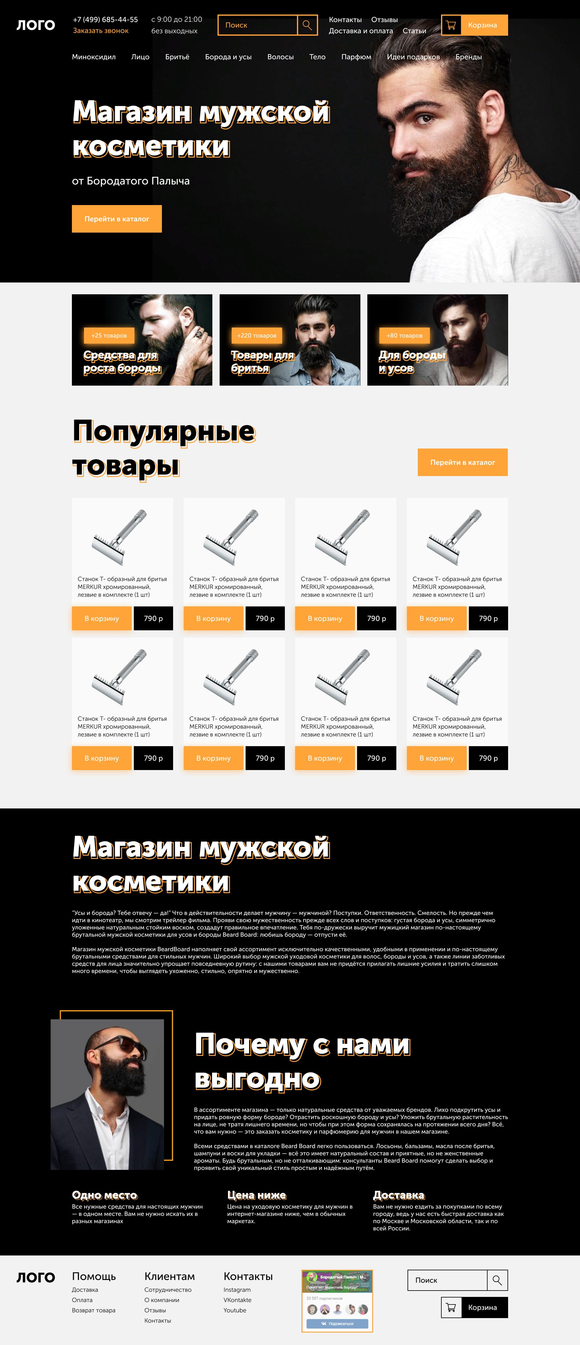 Дизайн главной страницы интернет-магазина фото f_3765e2d0530054ed.png