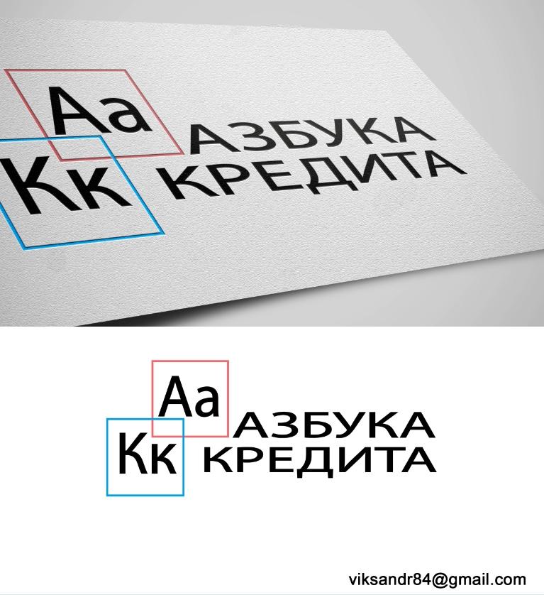 Разработать логотип для финансовой компании фото f_0145df27a2ac8efe.jpg