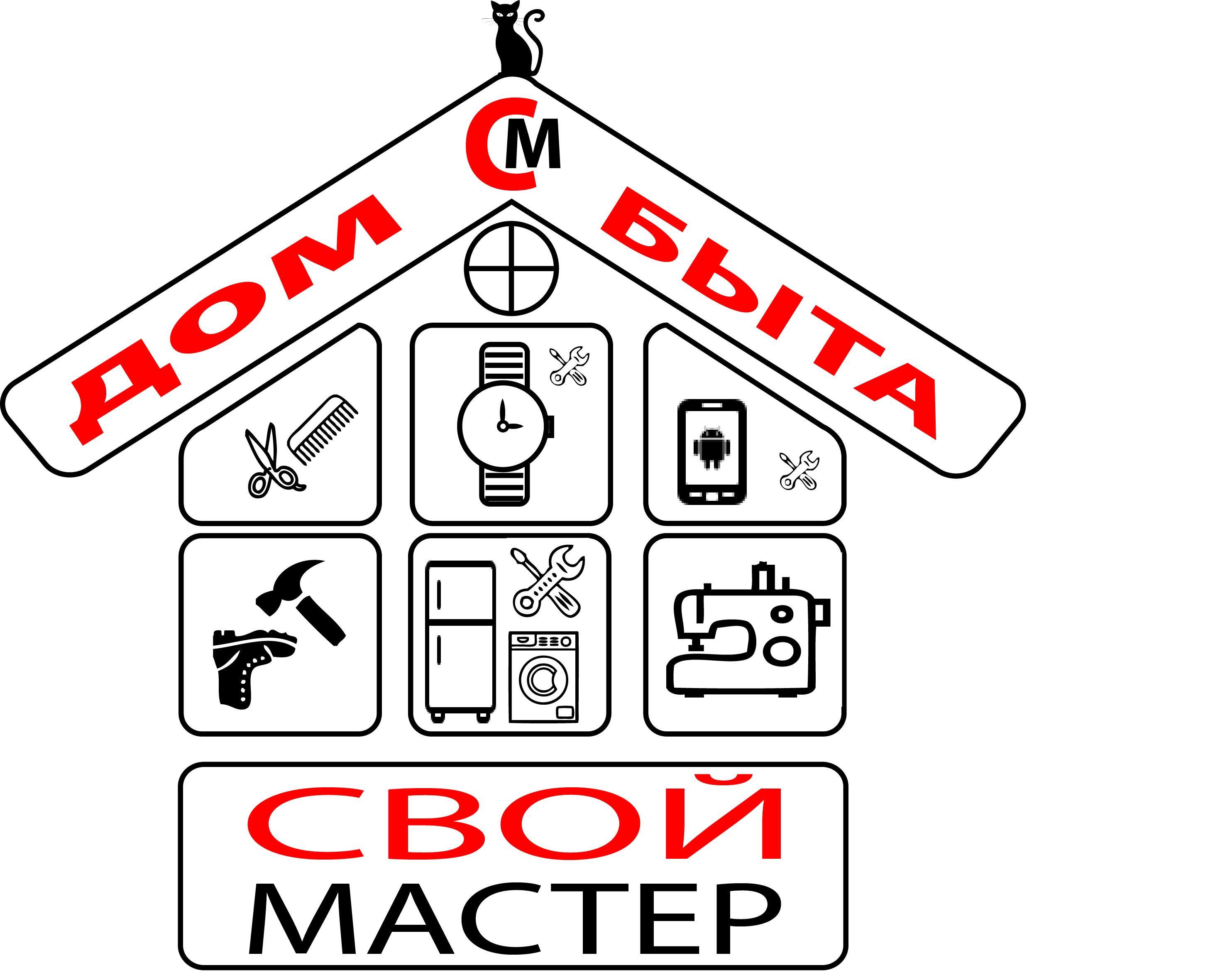 Логотип для сетевого ДОМ БЫТА фото f_5755d7c282746fa1.jpg