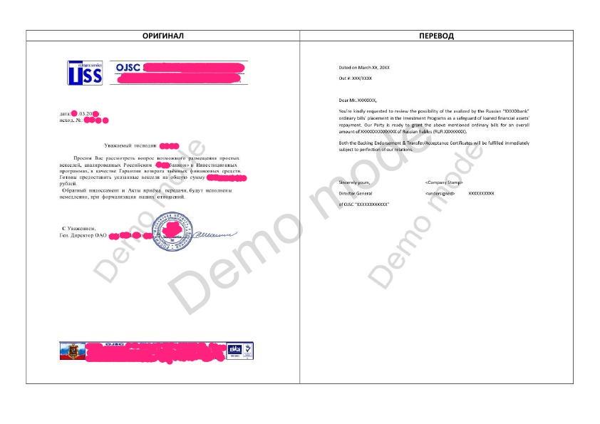 Письмо-запрос на размещение ЦБ, рус-англ