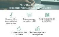 Коммерческое предложение компании Аirbarter потенциальным парнерам