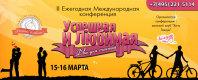 """ЛЭНДИНГ """"Успешная и любимая"""" II конференция"""