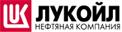АЗС компании «Лукойл»