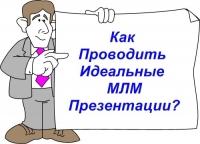 Секреты успешного продвижения МЛМ бизнеса – от подножья к УСПЕХУ!