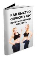 """Одностраничник к книге """"КАК БЫСТРО СБРОСИТЬ ВЕС. Простые способы похудеть"""". Книга также написанна мной."""