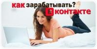 """ЛЕНДИНГ ПЕЙДЖ к курсу """"Как зарабатывать в ВК"""""""