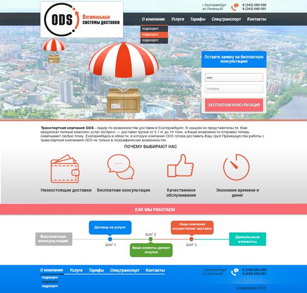 Дизайн сайта-визитки для транспортной компании фото f_10853d0e4a634734.jpg