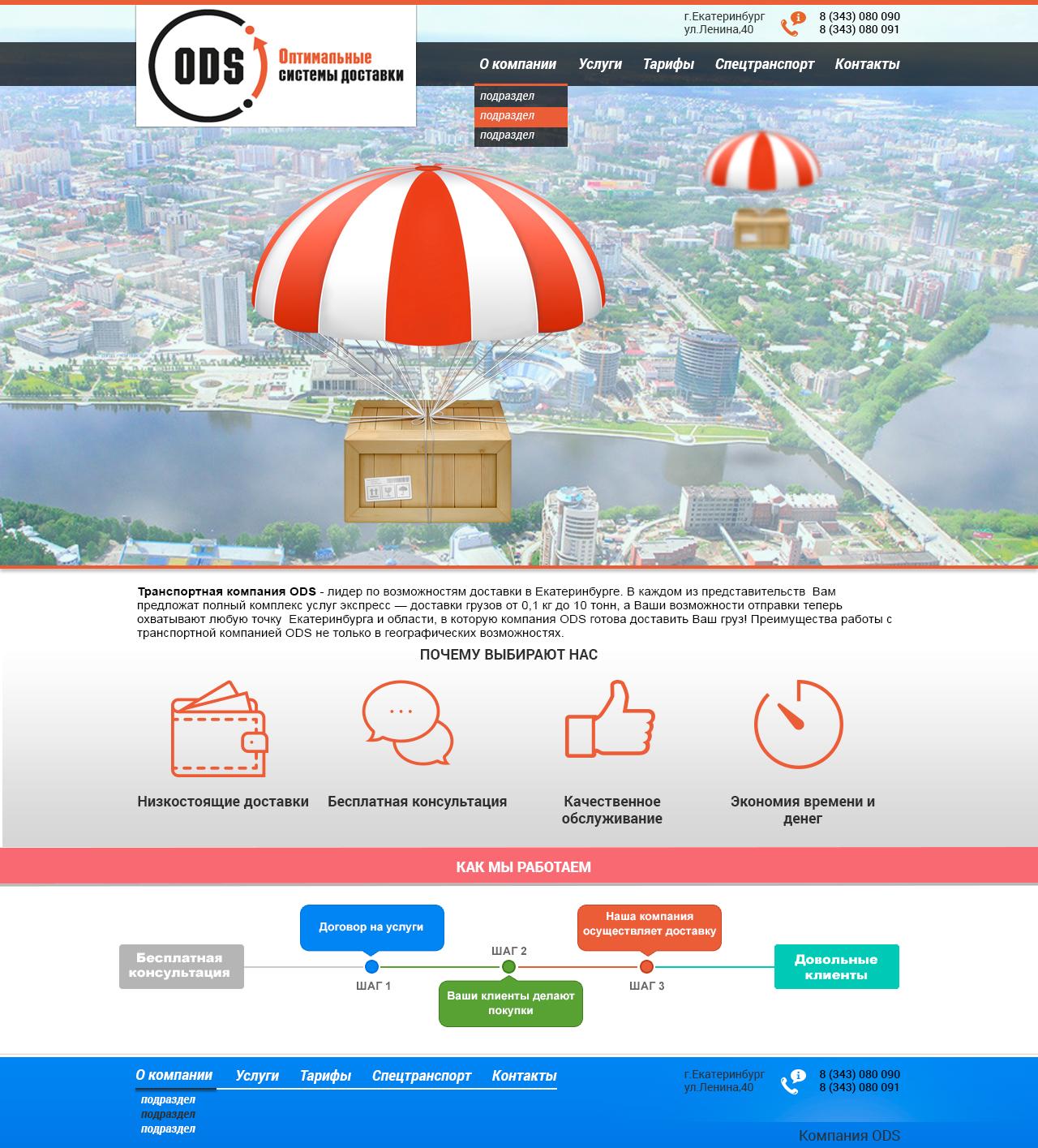 Дизайн сайта-визитки для транспортной компании фото f_23653cee4519c07a.jpg