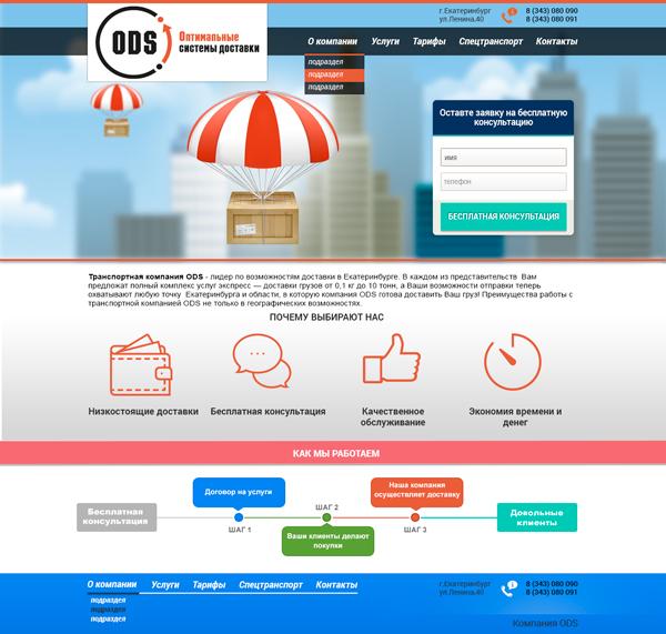 Дизайн сайта-визитки для транспортной компании фото f_37753d0e4f14e218.jpg