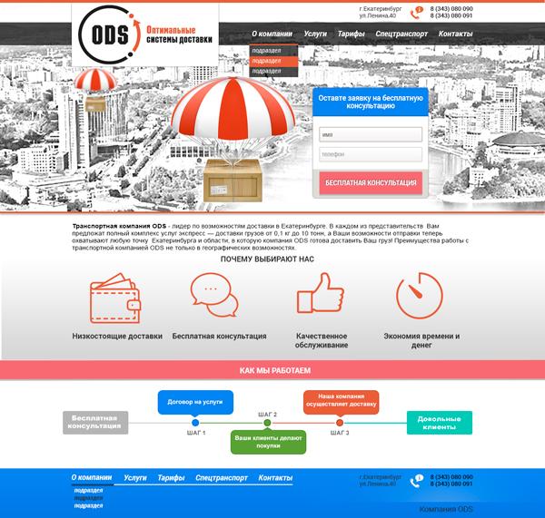 Дизайн сайта-визитки для транспортной компании фото f_49953d0e47784687.jpg