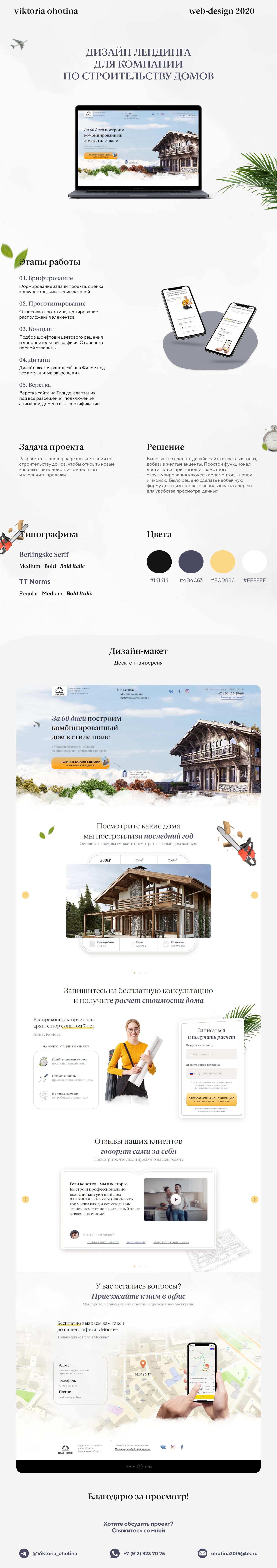 Landing page для компании по продаже домов