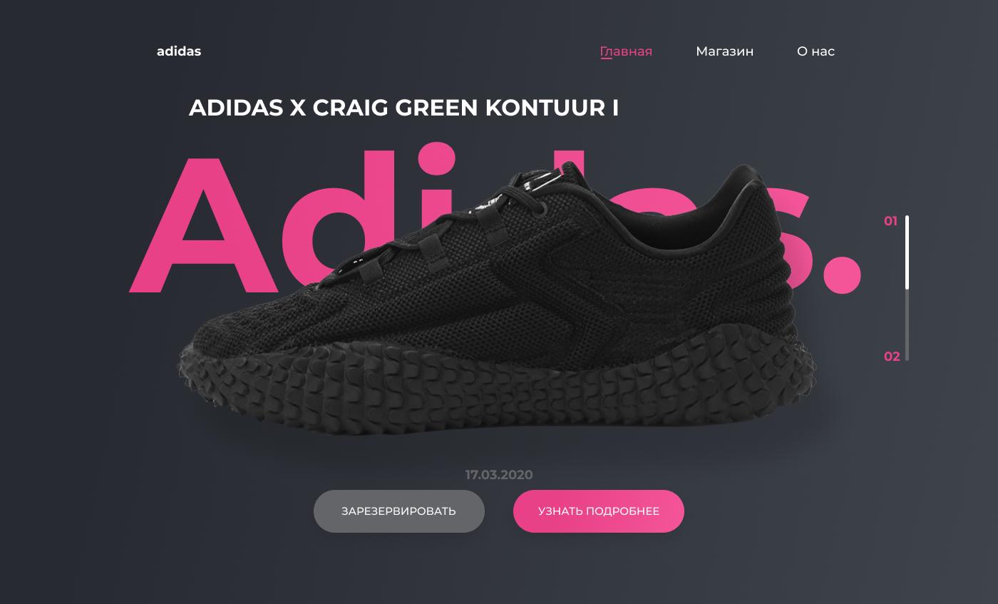 Дизайн главного экрана для магазина Adidas