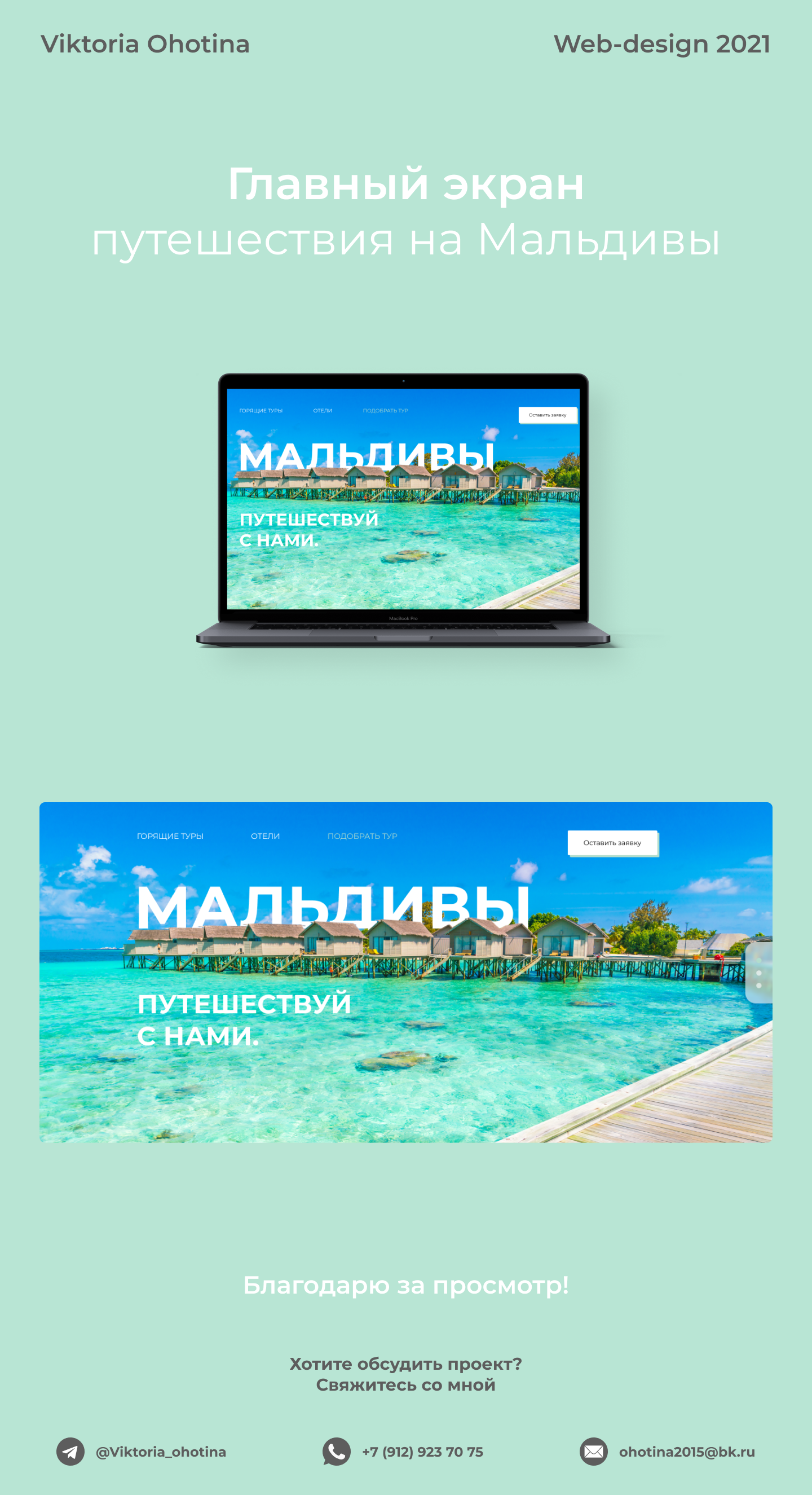 Дизайн главного экрана для продажи туров на Мальдивы