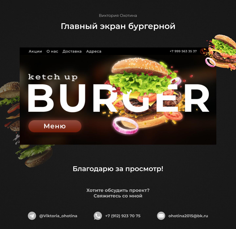 Дизайн главного экрана для бургерной