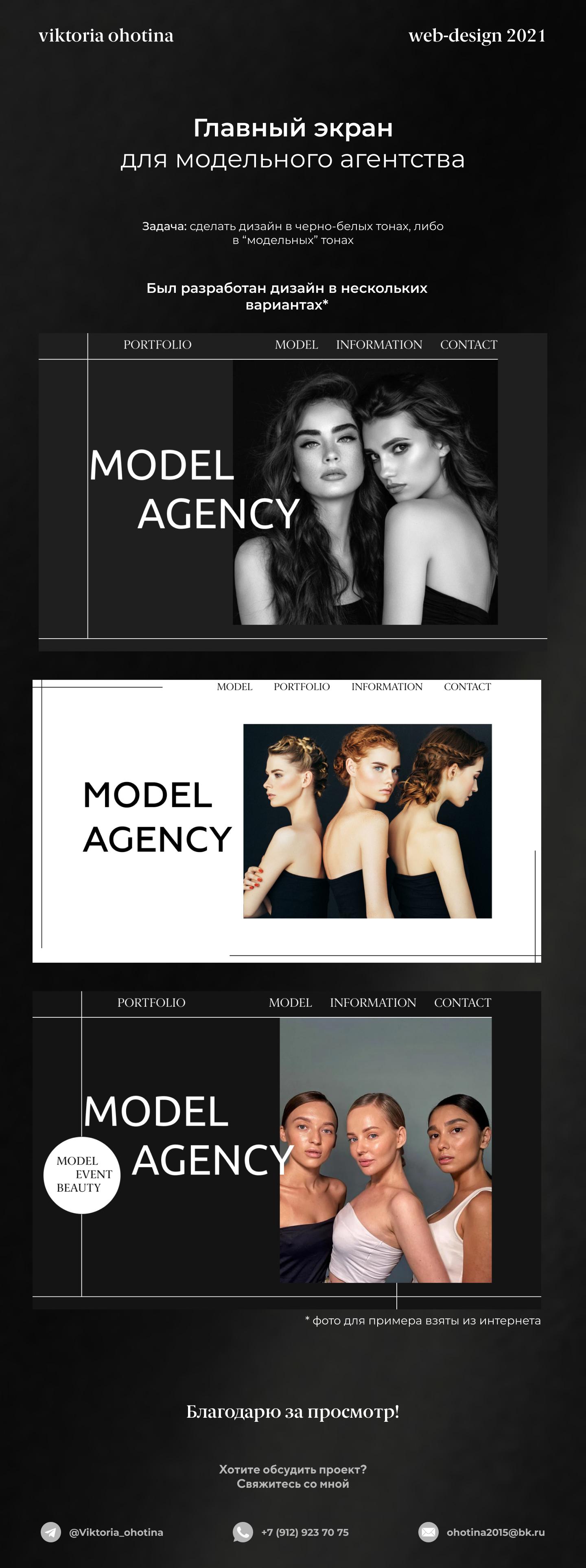 Дизайн главного экрана для модельного агентства