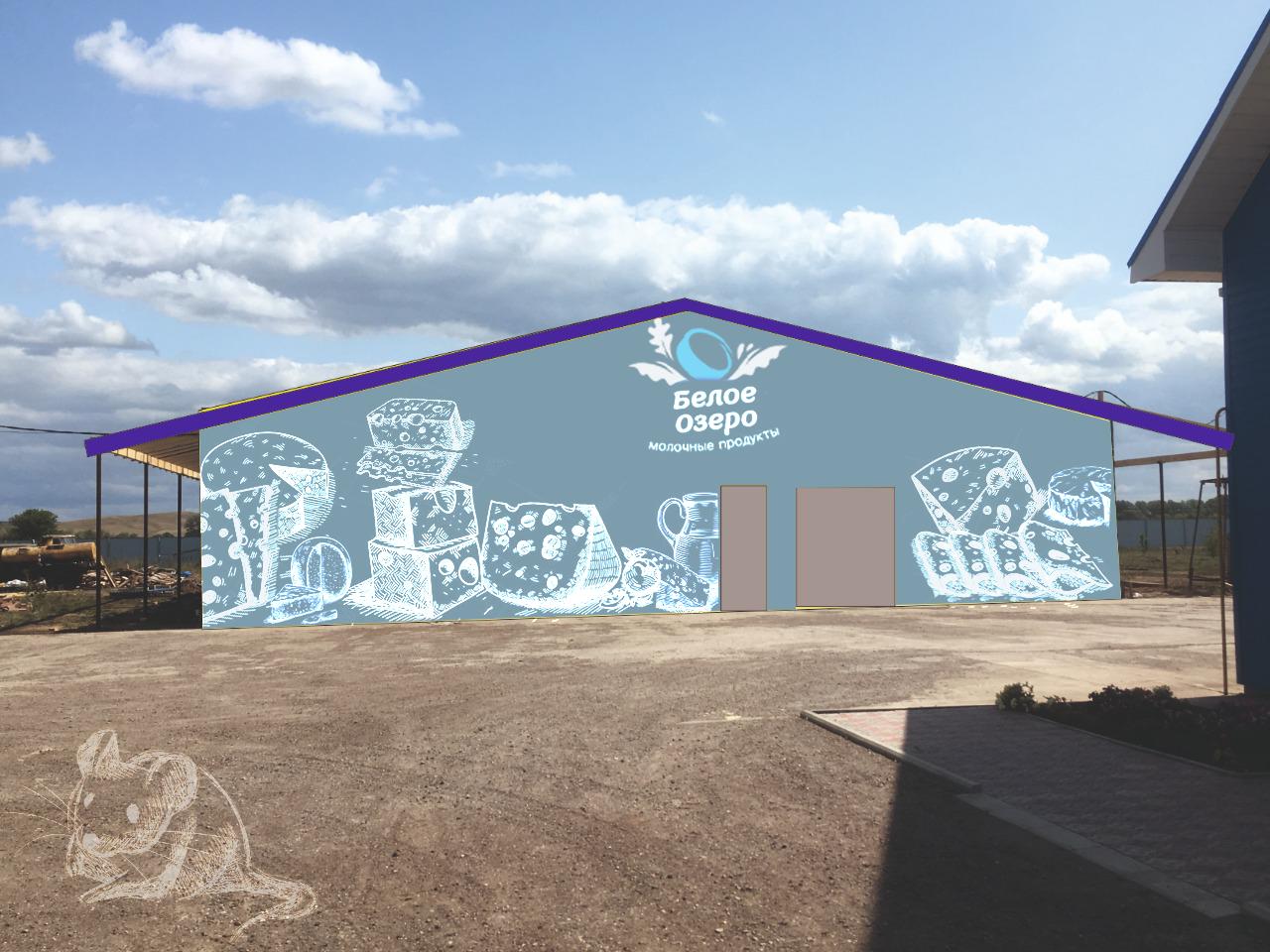 Дизайн граффити на фасад сырзавода фото f_3695d77bffd5ec95.png