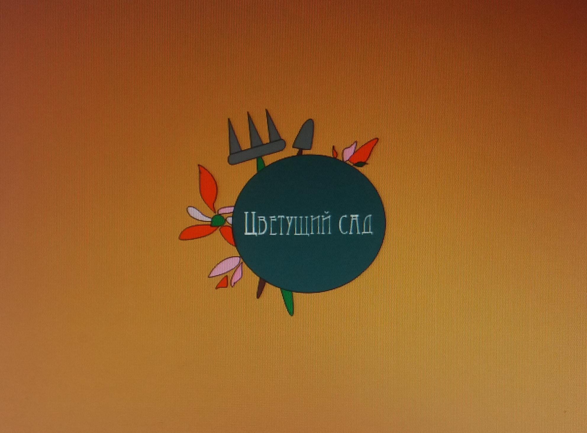"""Логотип для компании """"Цветущий сад"""" фото f_7305b7124b7d67e4.jpg"""