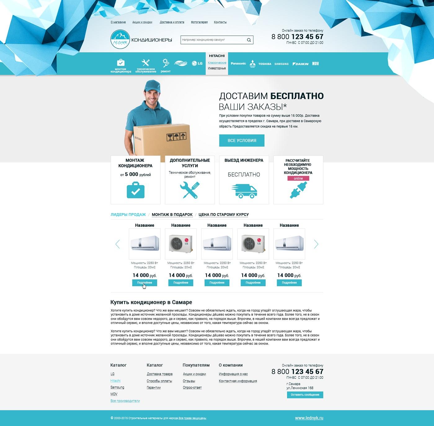 Редизайн сайта компании застройщика фото f_575550fe862582d3.jpg