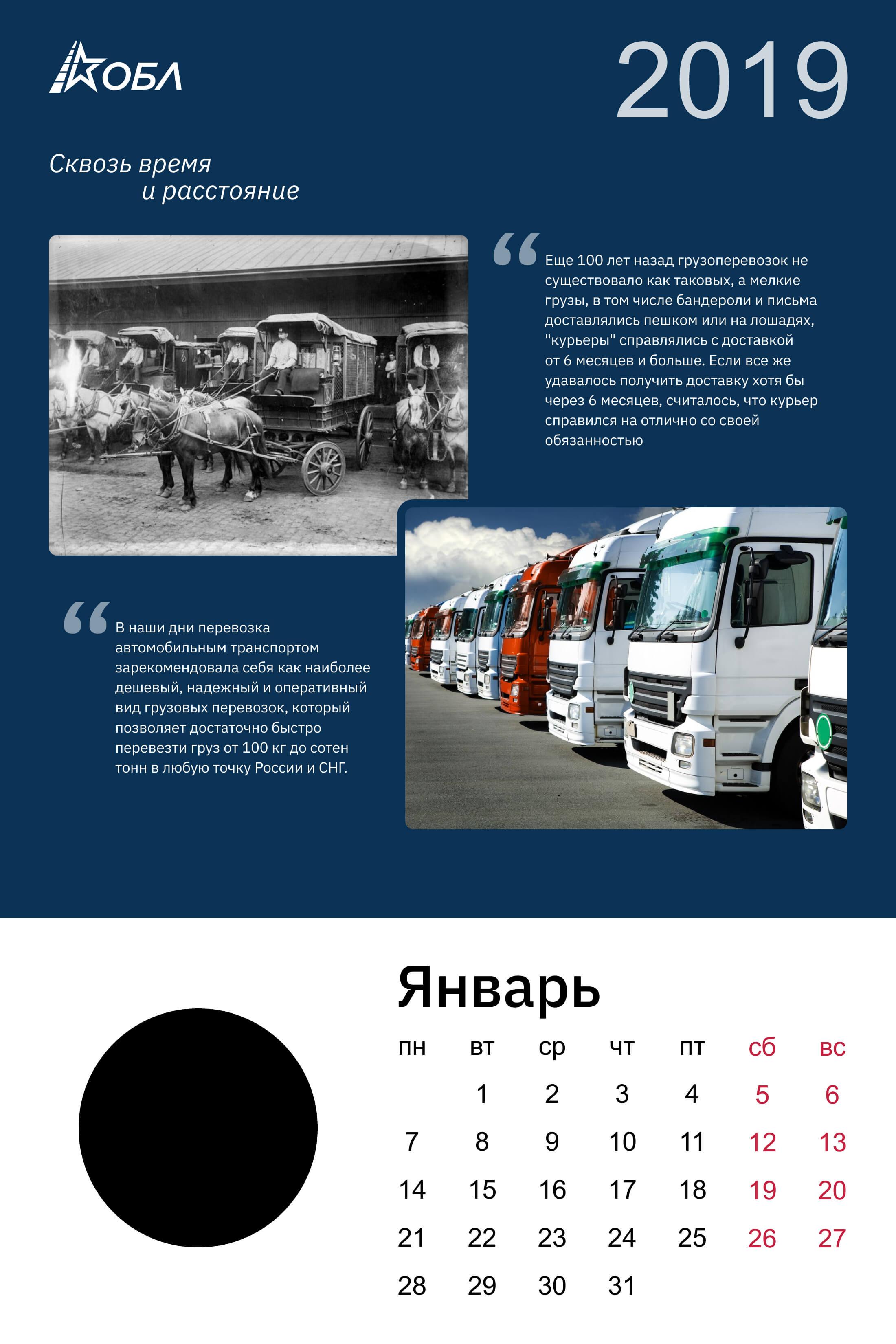 Дизайн корпоративного календаря фото f_3395bec529aa8726.jpg