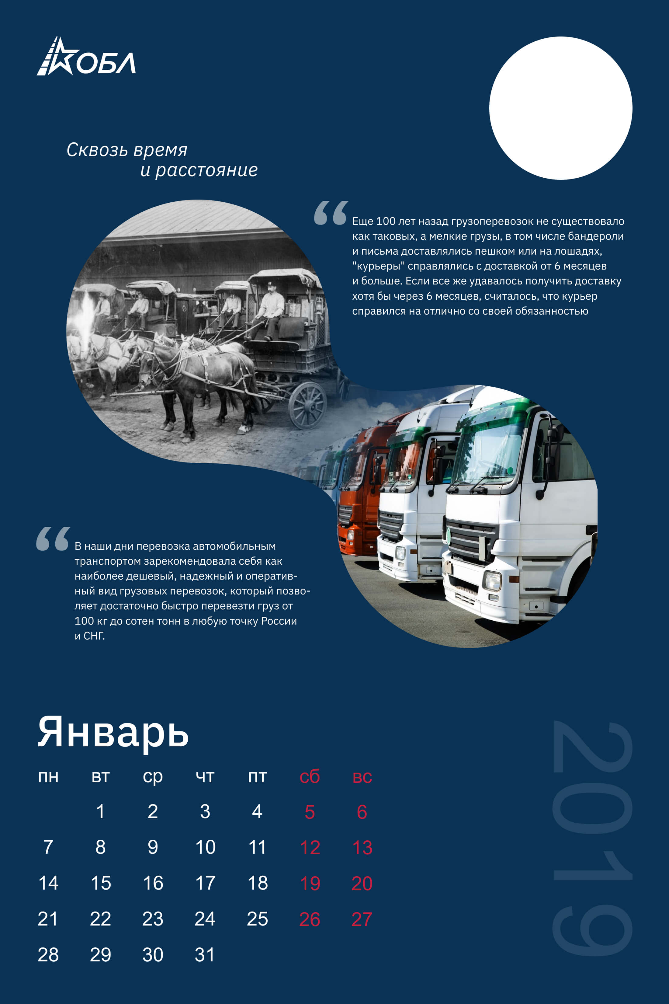 Дизайн корпоративного календаря фото f_3855bec52a6036e8.jpg