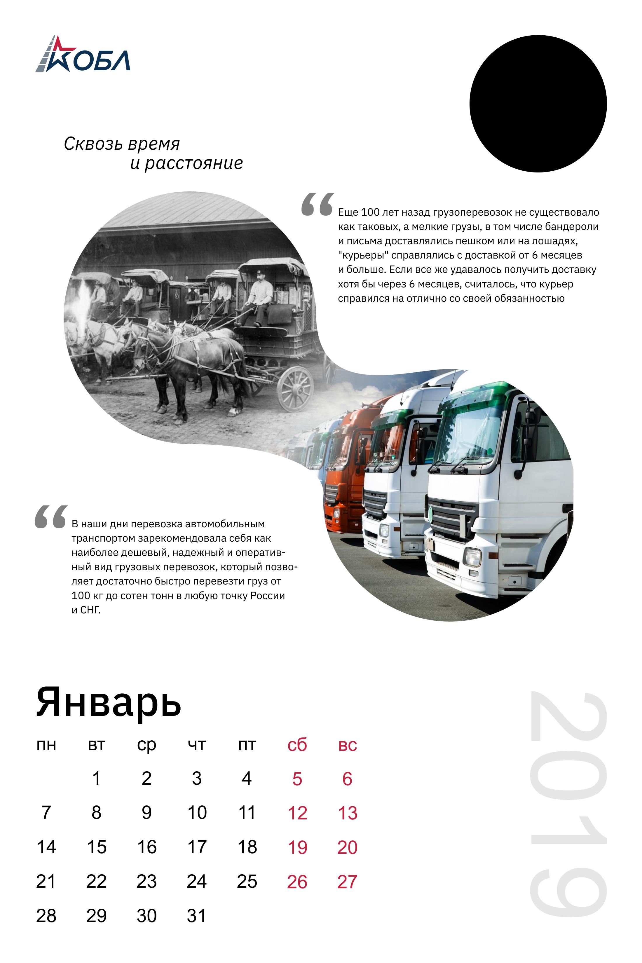 Дизайн корпоративного календаря фото f_6825bec51a166380.jpg